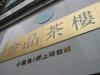 20080905_123_2
