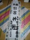20090201_hiyoshi