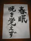 Shunmin