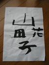 Yamadahanako