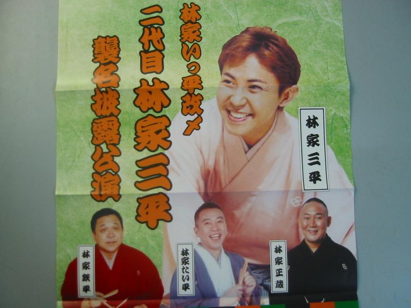 林家三平 (2代目)の画像 p1_6
