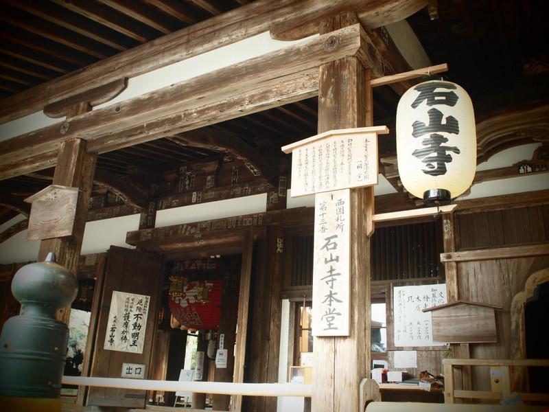Isiyama2